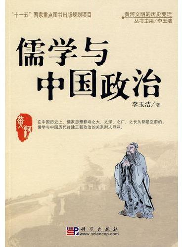 儒学与中国政治
