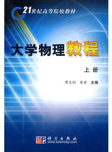 大学物理教程(上册)