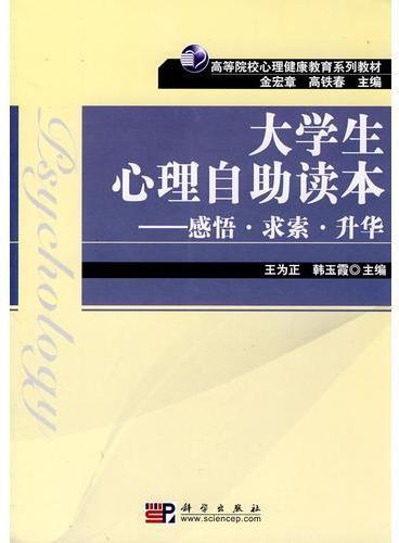 大学生心理自助读本:感悟·求索·升华