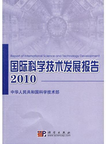 国际科学技术发展报告 2010
