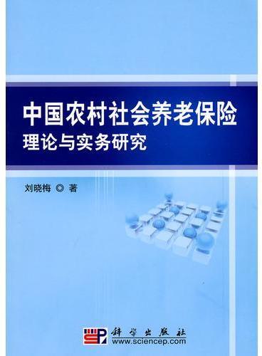 中国农村社会养老保险制度理论与实务研究