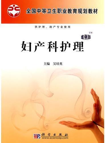 妇产科护理(案例版)(配套PPT课件)