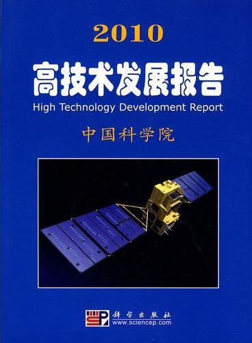 2010高技术发展报告