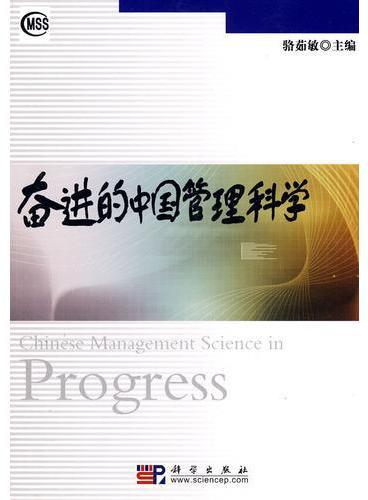奋进的中国管理科学