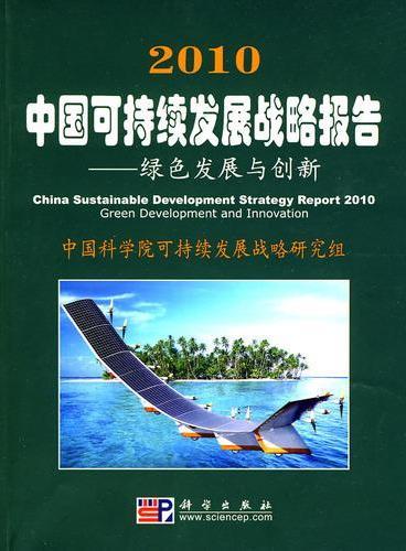 2010中国可持续发展战略报告
