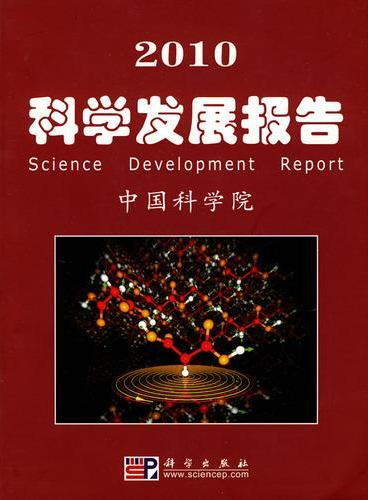 2010科学发展报告