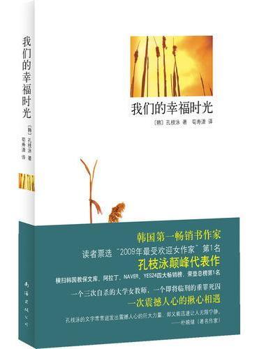我们的幸福时光(韩国第一畅销书作家巅峰杰作:还有什么能比两个厌恶自己也厌恶生命的男女相遇更令人揪心震撼?)