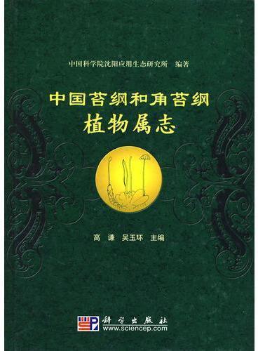 中国苔纲和角苔纲植物属志