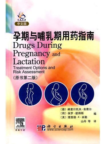 孕期与哺乳期用药指南(原书第二版)
