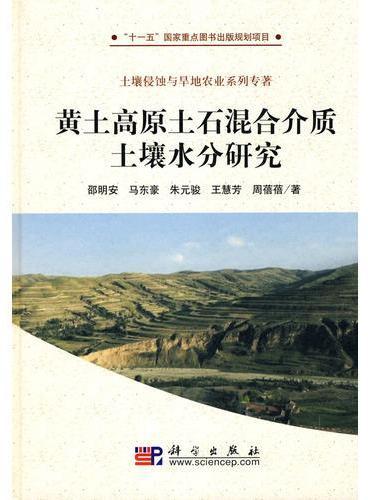 黄土高原土石混合介质土壤水分研究