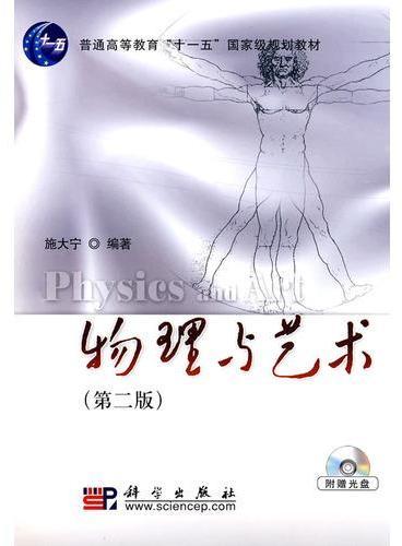 物理与艺术(第二版)