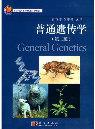 普通遗传学(第二版)