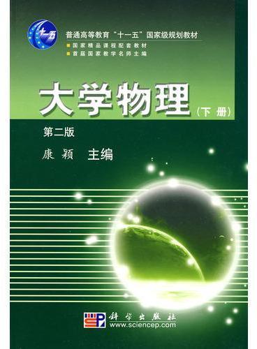 大学物理(第二版)下册