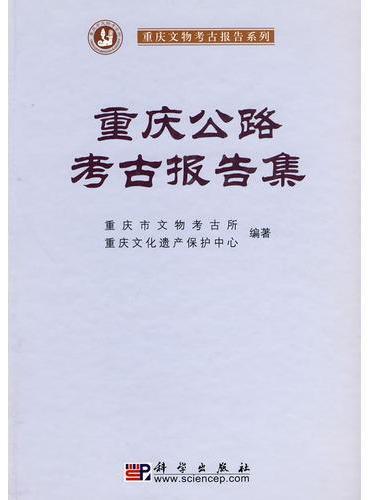 重庆公路考古报告集