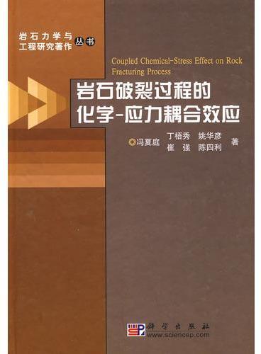 岩石破裂过程的化学-应力耦合效应