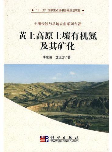 黄土高原土壤有机氮及其矿化