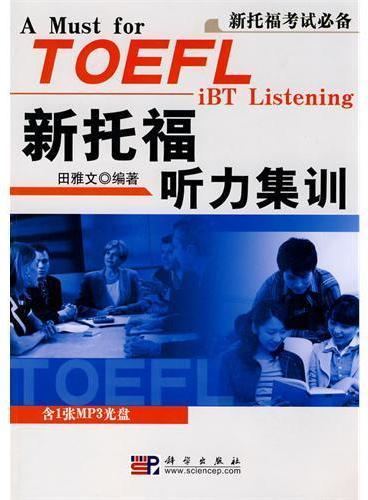 新托福听力集训(含光盘)