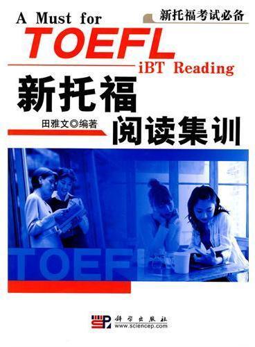 新托福阅读集训
