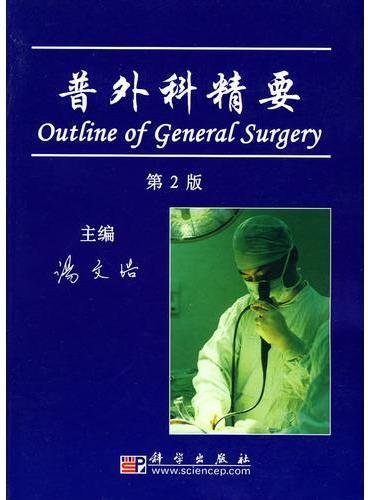 普外科精要(第二版)