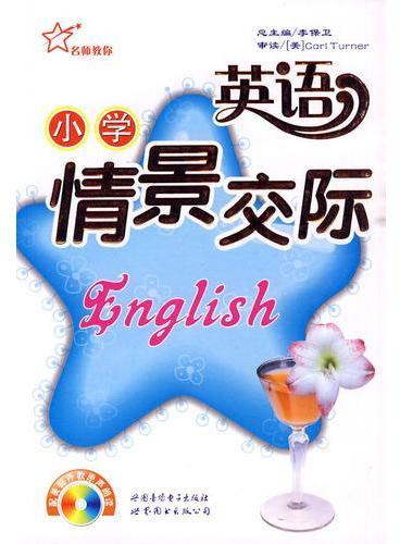 小学英语情景交际