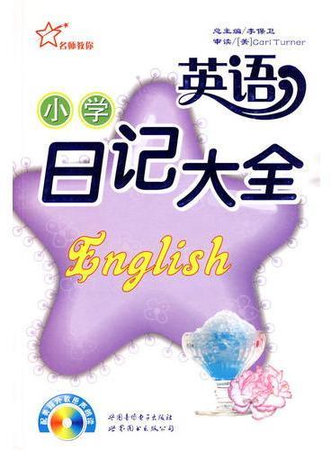 小学英语日记大全