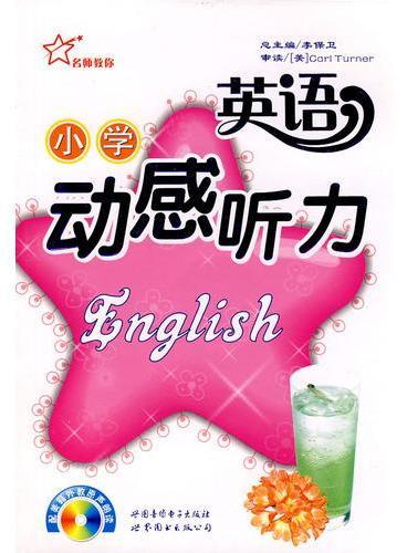 小学英语动感听力