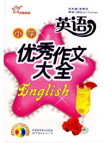 小学英语优秀作文大全