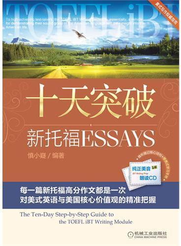 慎小嶷:十天突破新托福 Essays(附赠1MP3光盘+便携手册)