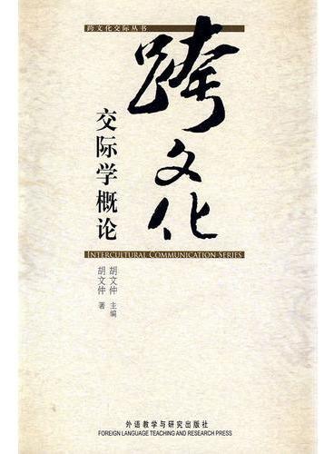 跨文化交际学概论(跨文化交际丛书)(新)——名家睿智之谈——新学科的研究成果