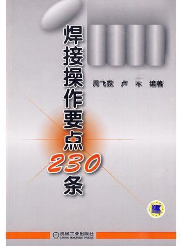 焊接操作要点230条