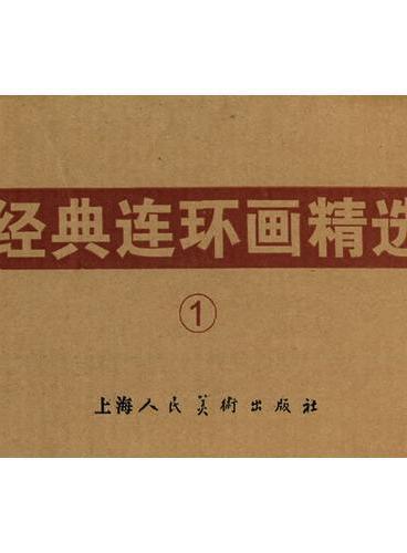 经典连环画精选(1)