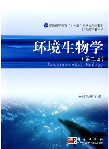 环境生物学(第二版)
