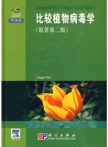 比较植物病毒学(原著第二版)(导读版)