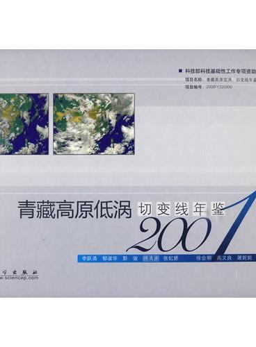 青藏高原低涡切变线年鉴(2001)