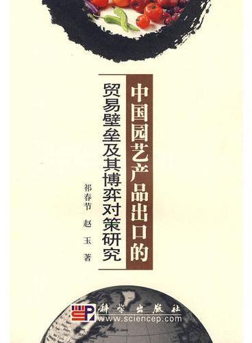 中国园艺产品出口的贸易壁垒及其博弈对策研究