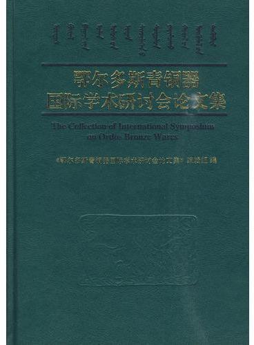 鄂尔多斯青铜器国际学术研讨会论文集