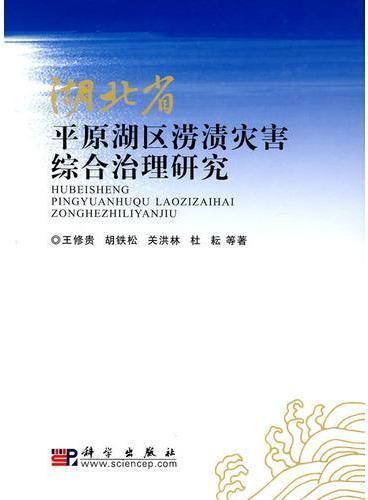湖北省平原湖区涝渍灾害综合治理研究