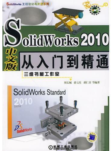 Solid Works2010中文版从入门到精通 1碟
