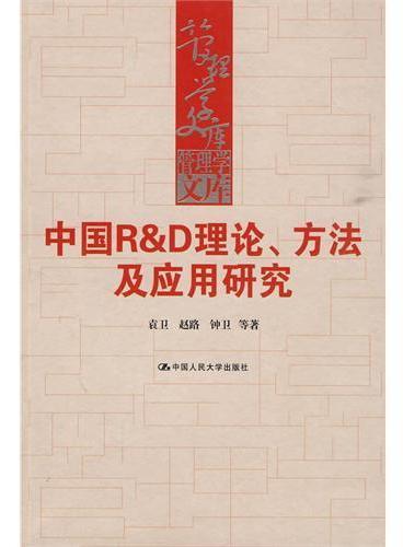 中国 R&D 理论、方法及应用研究(管理学文库)