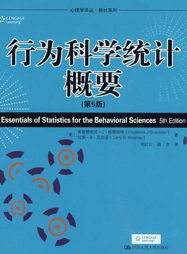 行为科学统计概要(第5版)(心理学译丛·教材系列)
