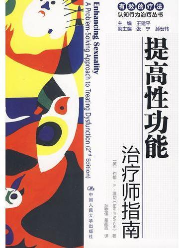 提高性功能:治疗师指南/自助手册(有效的疗法——认知行为治疗丛书)