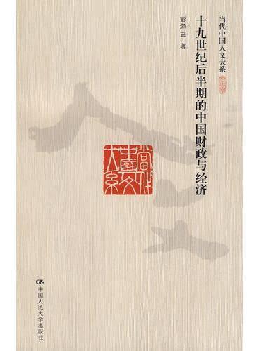 十九世纪后半期的中国财政与经济(当代中国人文大系)