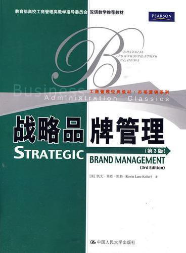 战略品牌管理  第3版 (英文版)(工商管理经典教材·市场营销系列;双语教学推荐教材)