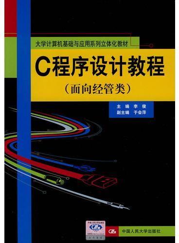 C程序设计教程(面向经管类)(大学计算机基础与应用系列立体化教材)