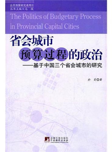 省会城市预算过程的政治