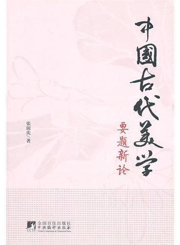 中国古代美学要题新论