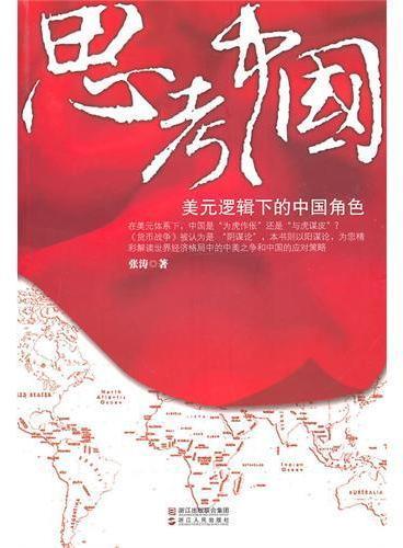 《思考中国---美元逻辑下的中国角色》
