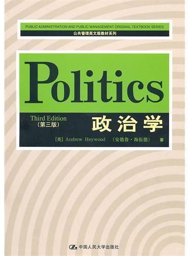 政治学(第三版)(公共管理英文版教材系列)