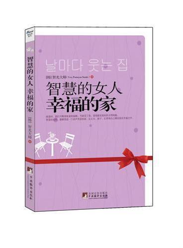 智慧的女人幸福的家(一本书让家庭气氛焕然一新,做让丈夫孩子长辈满意的好命女人!女性心灵励志经典畅销书!)