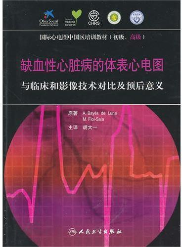 缺血性心脏病的体表心电图--与临床和影像技术对比及预后意义